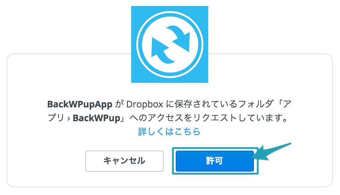 BackWPupAppのリンクを許可