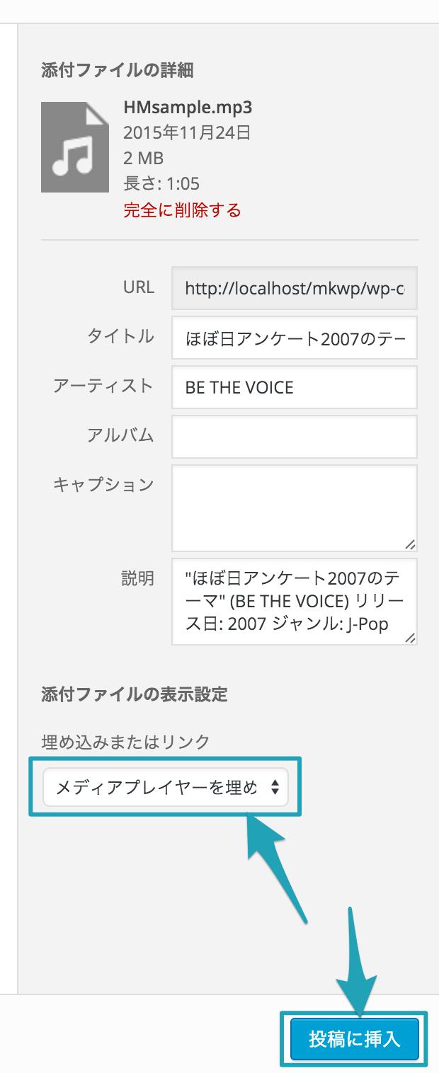 添付ファイルの表示設定