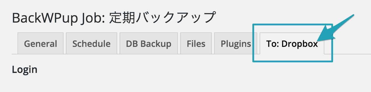 Dropboxバックアップ設定