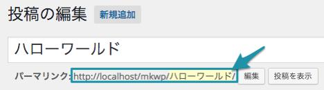 日本語パーマリンク
