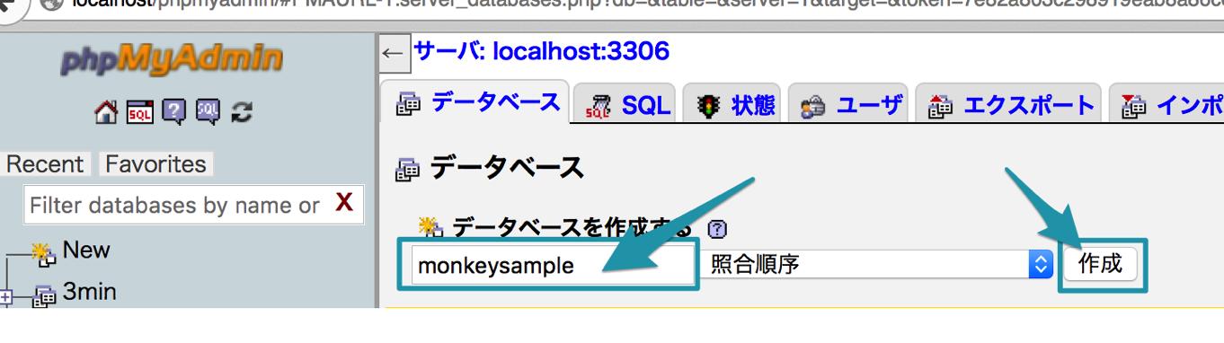 phpMyAdminでデータベースを新規作成