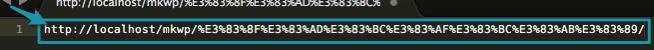 ピュニコードの日本語URL