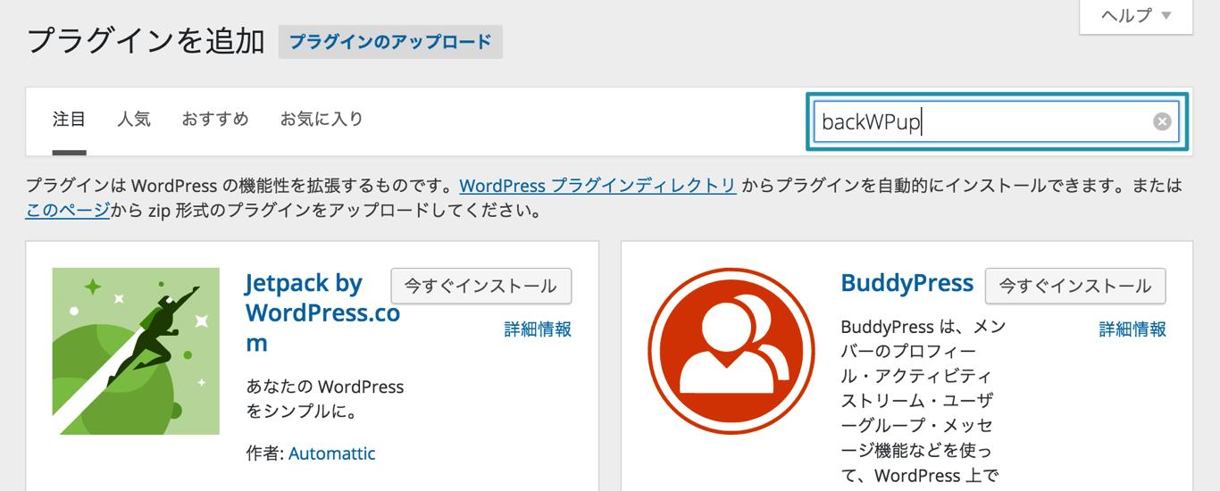 backWPupプラグインを検索
