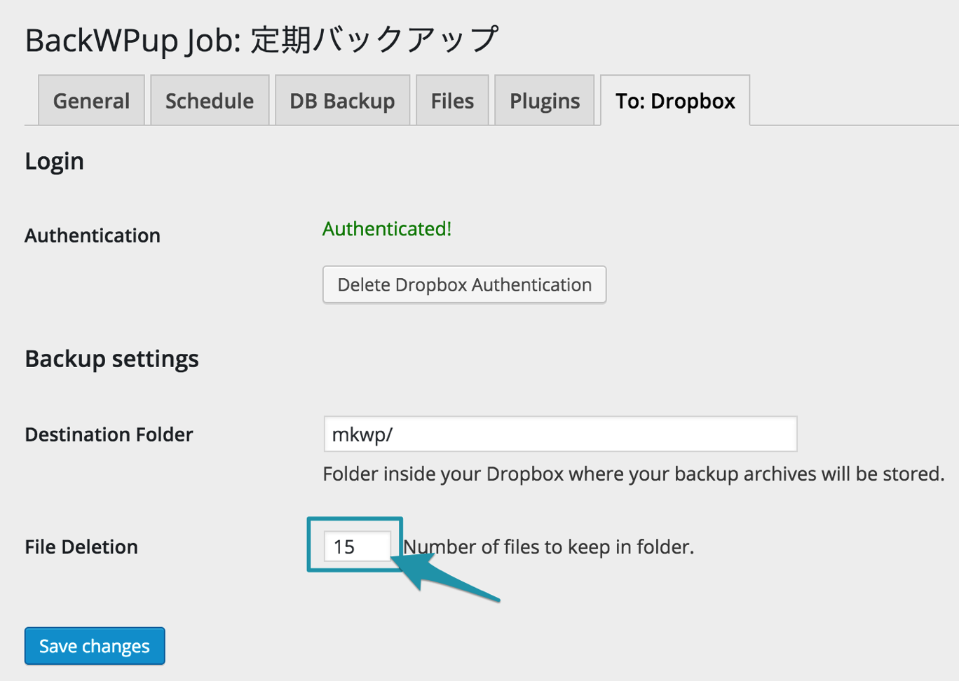 backWPupのバックアップ保存回数