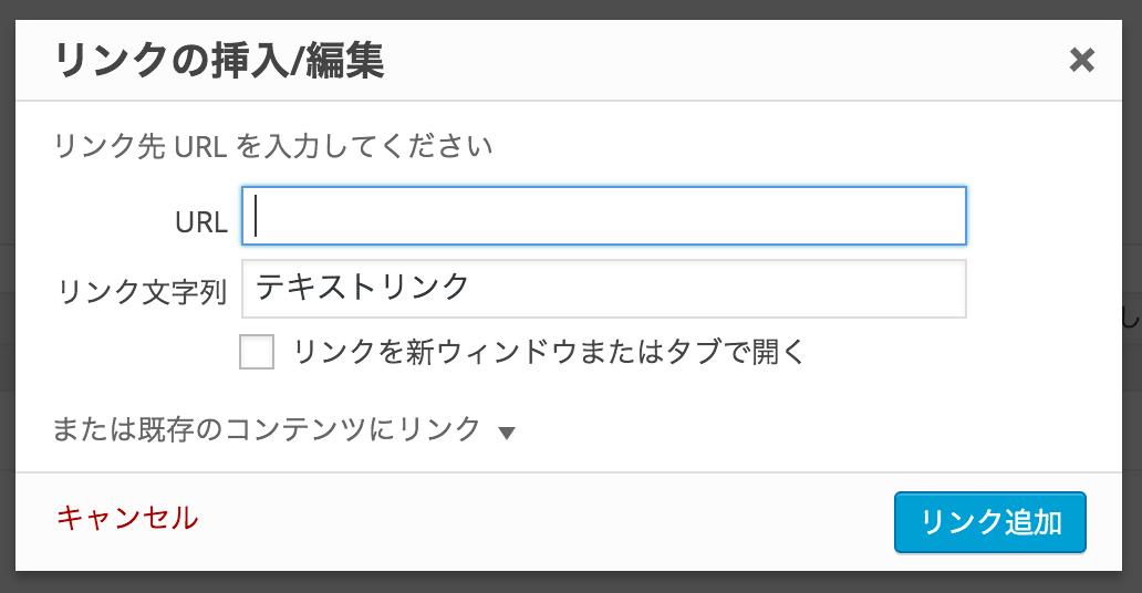 リンクの挿入/編集