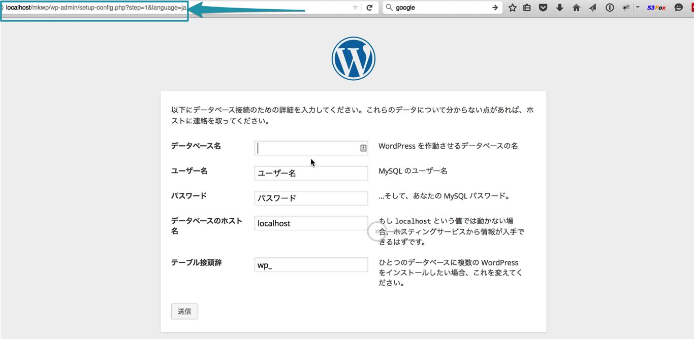 WPデータベース接続設定