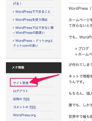 サイドバーにWPログインページリンク