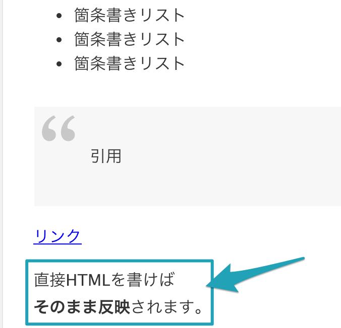HTMLがビジュアルエディタに反映