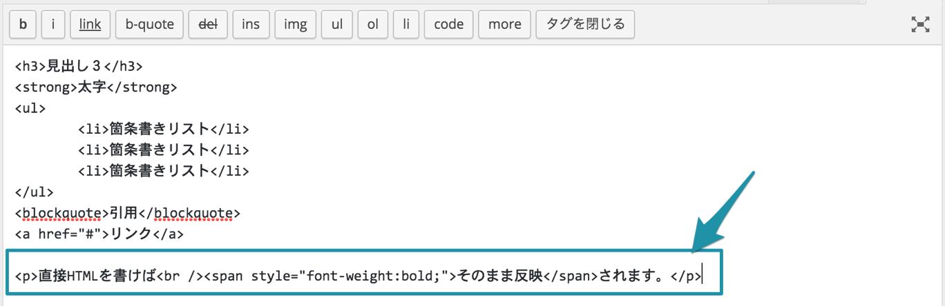 テキストエディタにHTML