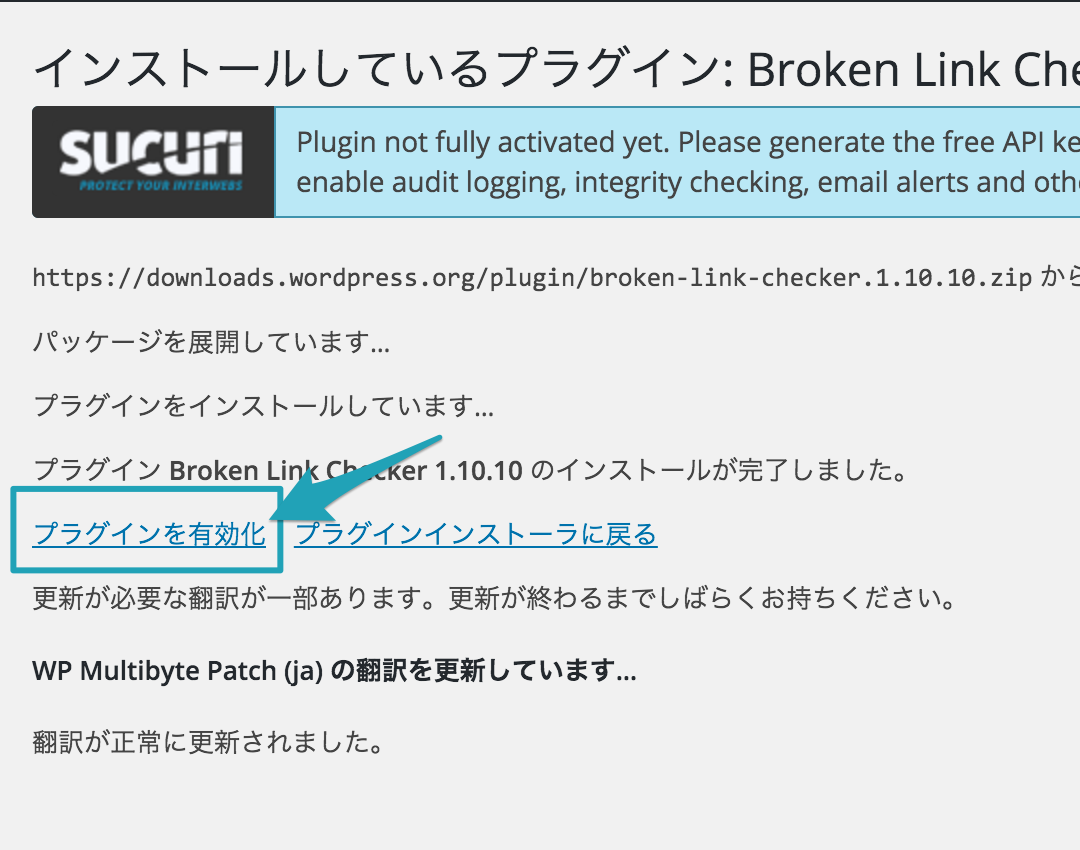 BrokenLinkCheckerの有効化