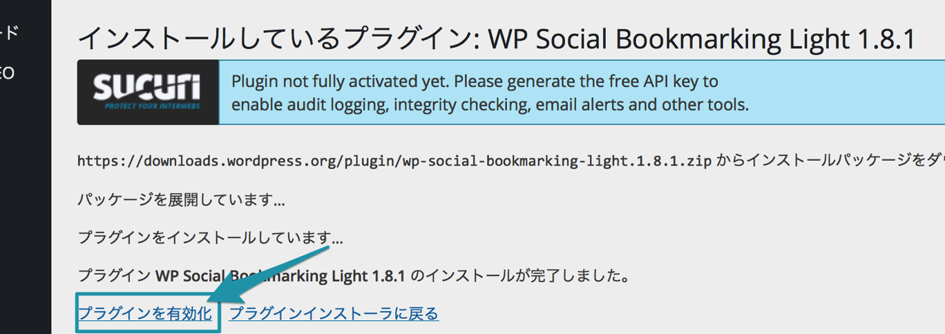 WP-social-bookimarking-lightを有効化